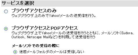 sendmane-yahoo-pop.jpg
