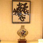 河井寛次郎記念館、登り窯とロクロ
